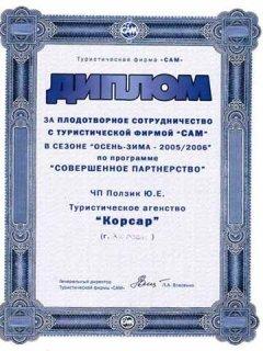 2005 - Tour operator CAM