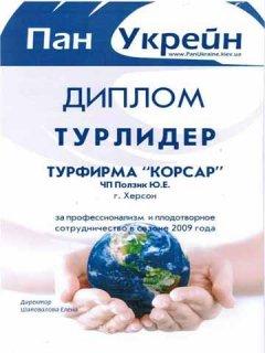 2009 - Tour operator PAN Ukraine