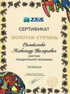 2012 - Tour operator TEZtour
