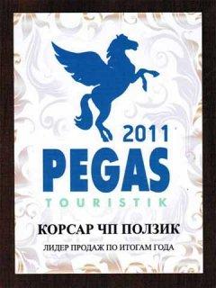 2011 - Tour operator PEGAS Touristik