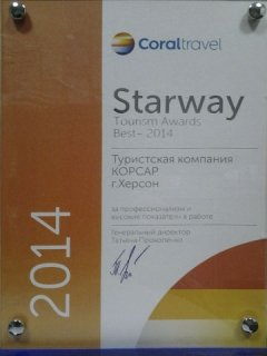 2014 - Tour operator Coral Travel