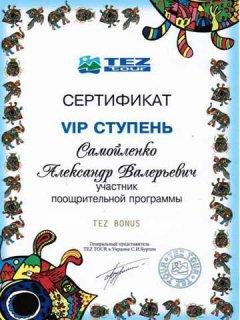 2007 - Tour operator TEZtour