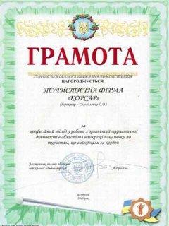 2010 - Kherson Regional State Administration
