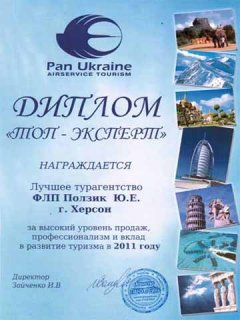 2011 - Tour operator PAN Ukraine