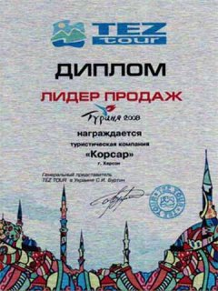 2008 - Tour operator TEZtour