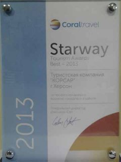 2013 - Tour operator Coral Travel