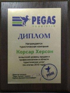 2010 - Tour operator PEGAS Touristik